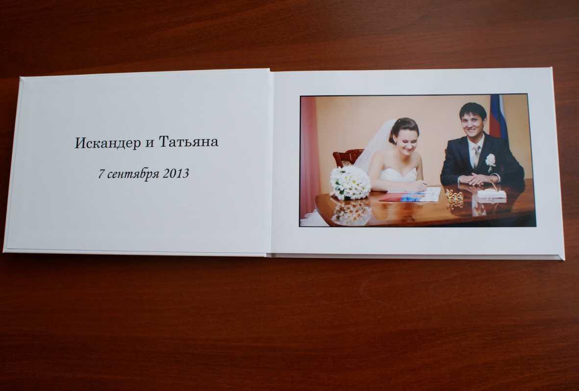 prostaya-fotokniga-na-svadbu Заказываем свадебную фотокнигу