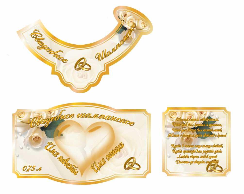 etiketki-dlya-svadebnogo-shampanskogo-2 Оформление свадебного шампанского своими руками при помощи индивидуальных этикеток