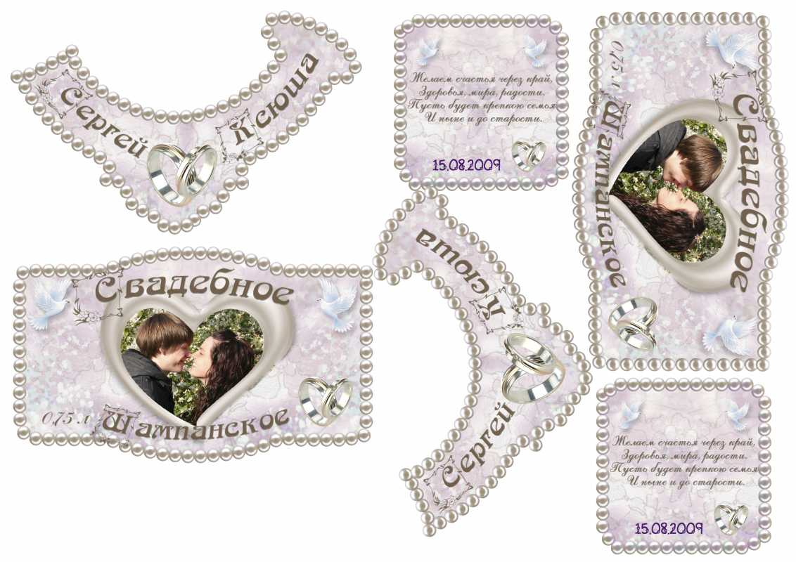 etiketki-dlya-svadebnogo-shampanskogo-7 Оформление свадебного шампанского своими руками при помощи индивидуальных этикеток