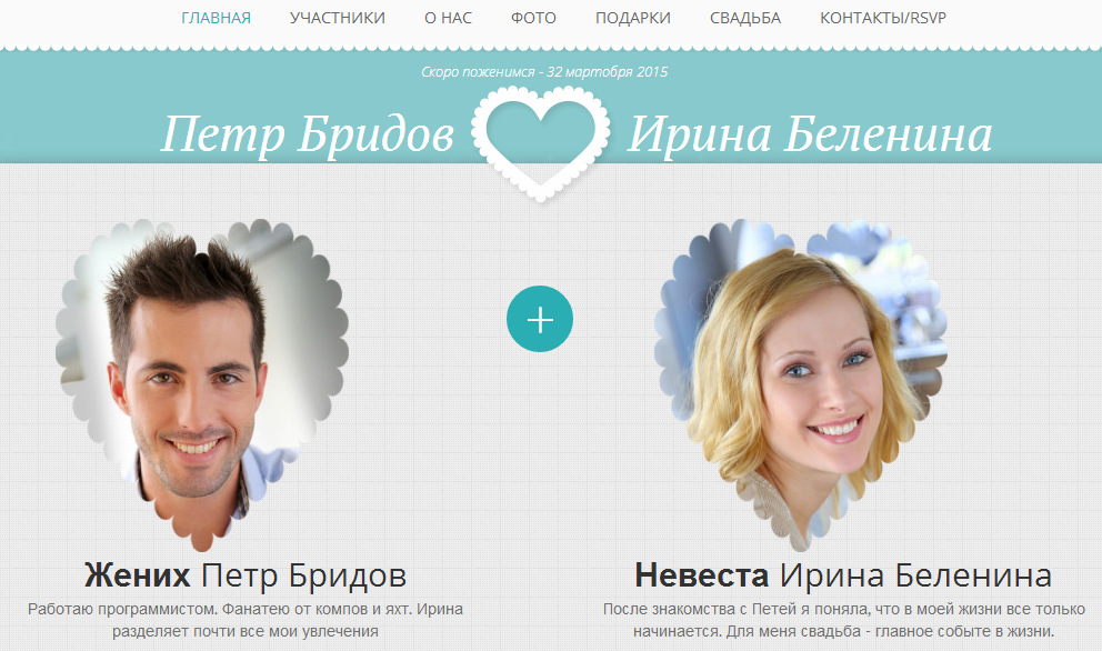 sajt-dlya-molodozhenov1 Заказать Приглашения на Свадьбу