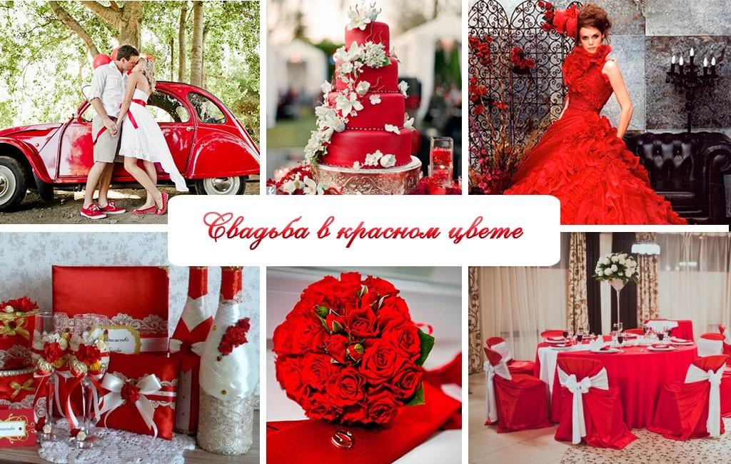 Нежная и страстная свадьба в красно-белом цвете