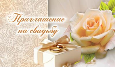 40priglashenie-na-svadbu- Наша Свадьба! Обсуждаем, сравниваем, выбираем; wishlist, адреса, новости, фото, свадебный форум
