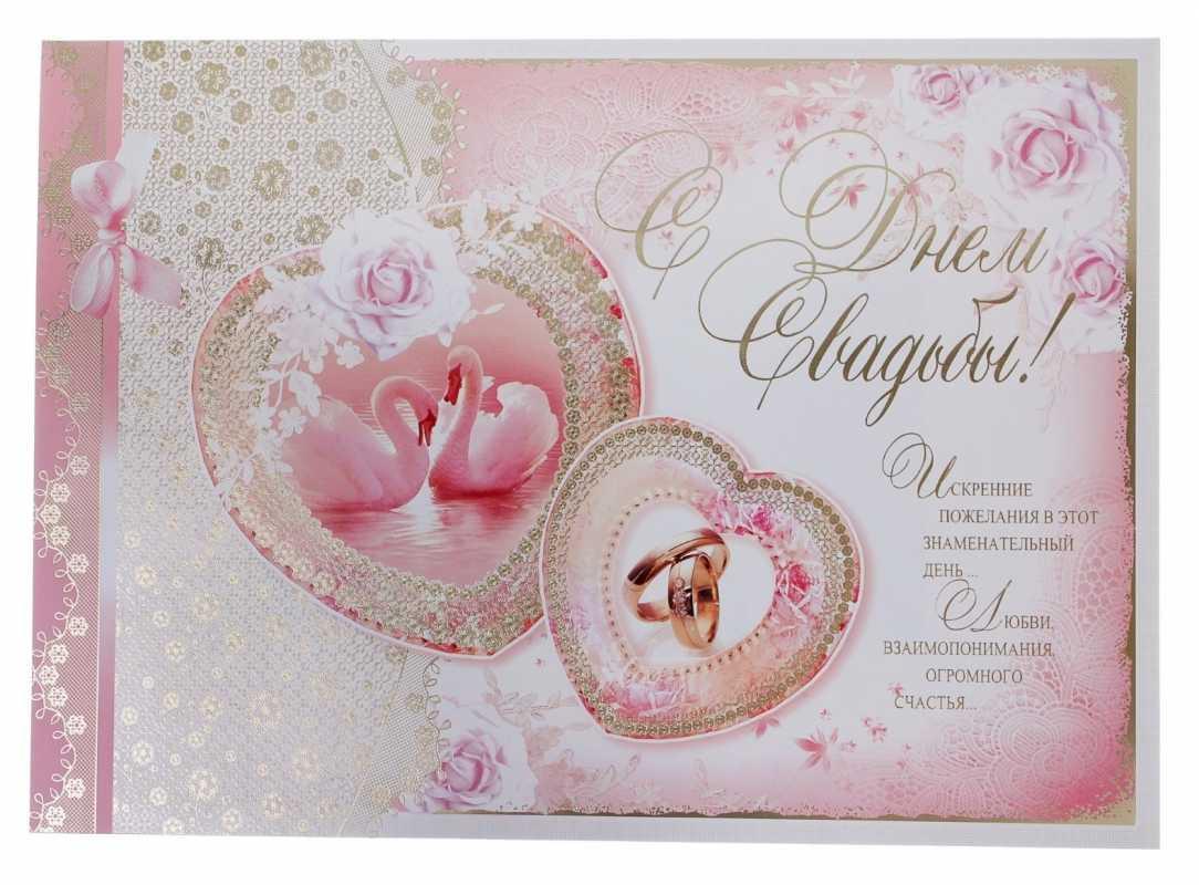 Поздравления с свадьбой с подарками