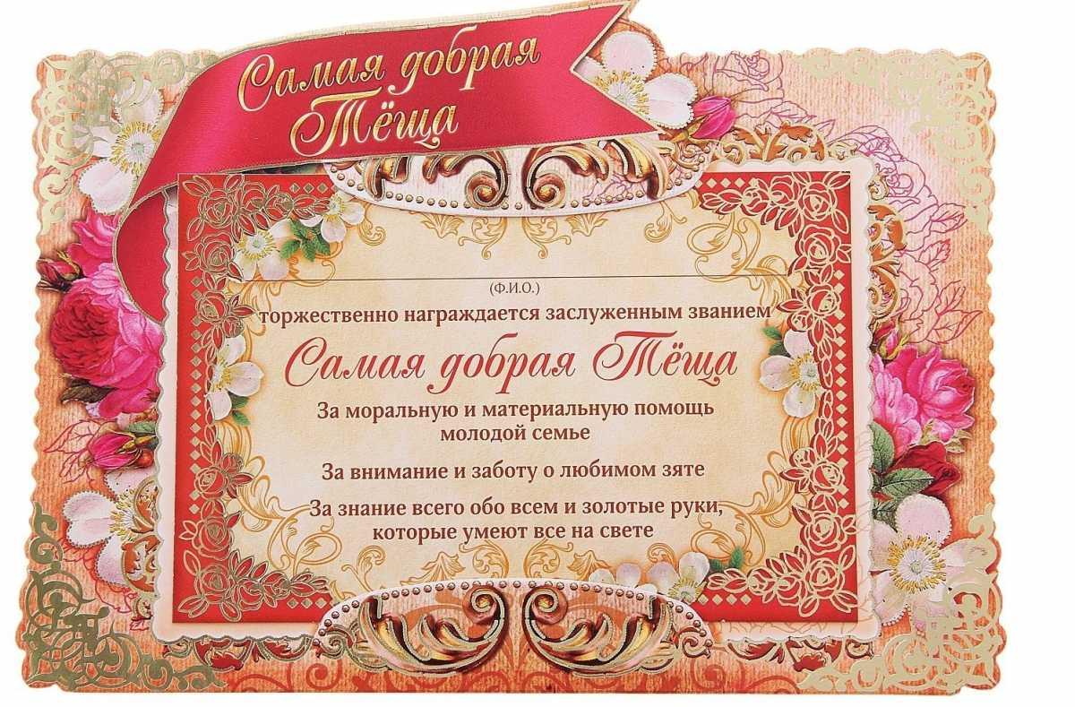 Поздравление для тещи со свадьбой