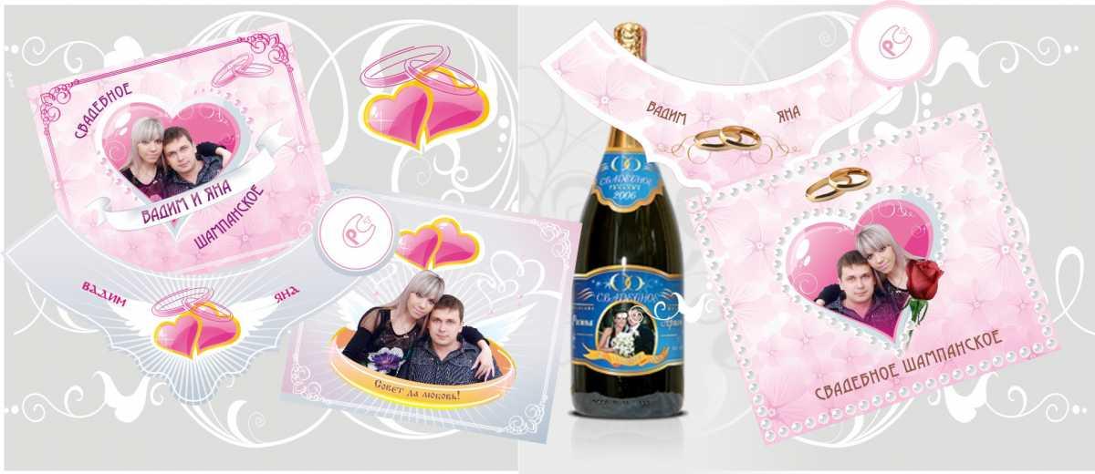 1-etiketki-dlya-svadebnogo-shampanskogo Оформление свадебного шампанского своими руками при помощи индивидуальных этикеток