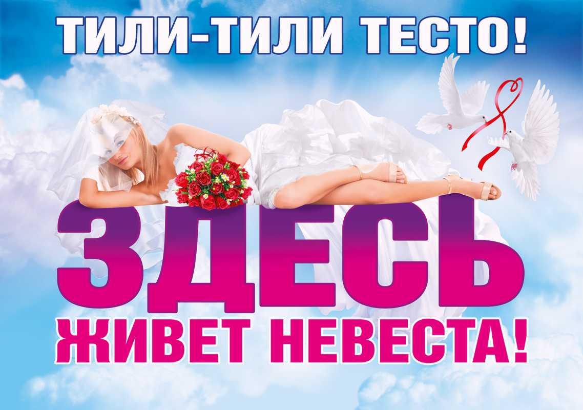 svadebnoe-oformlenie-podezda-7 Украшение подъезда на свадьбу своими руками, советы подружкам невесты, которые будут производить выкуп